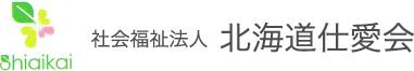 社会福祉法人 北海道仕愛会 光の苑 公式求人サイト